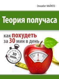 Книга Теория получаса: как похудеть за 30 минут в день