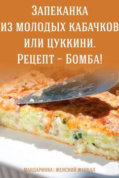 Casserole of young zucchini or zucchini. Baby Food Recipes, Cooking Recipes, Healthy Recipes, Good Food, Yummy Food, Felt Food, Zucchini, Food Photo, Food And Drink