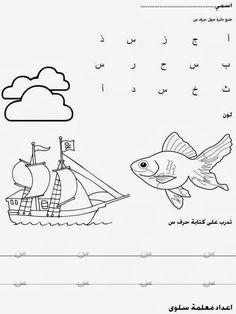 Arabic Alphabet Letters, Alphabet Letter Crafts, Arabic Alphabet For Kids, Shape Worksheets For Preschool, Alphabet Worksheets, Teacher Checklist, Special Education Math, Learn Arabic Online, Arabic Lessons