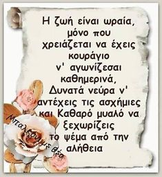 Greek Quotes, Life Images, Diy And Crafts, Wisdom, Social Media, Words, Tatoos, Hearts, Quotes