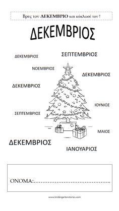 Christmas Activities, Montessori, Kindergarten, Homeschool, Xmas, Words, Blog, Noel, Christmas