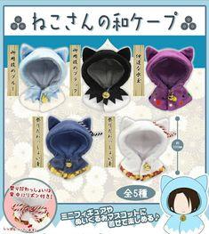 【楽天】ねこさんの和ケープ 全5種セットの売れ筋人気ランキング商品 Cat Ears, In Ear Headphones, Dolls, Design, Atelier, Baby Dolls, Over Ear Headphones, Puppet
