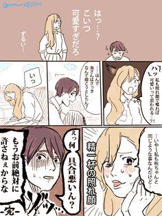 【創作】 サカイブラザーズ番外編(2) [12]