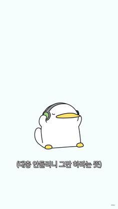 [오구짤/배경화면] 아.시.겠.어.요? (づ ' ө ' )づ : 네이버 블로그 Pastel Iphone Wallpaper, Cute Characters, Fictional Characters, Doodles, Wallpapers, Humor, Manga, Drawings, Funny