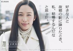 好きな人と故郷の駅に降りたとき、 私、結婚するんだなと思った。 [東京新潟物語] 新潟清酒 吉乃川 吉乃川 株式会社