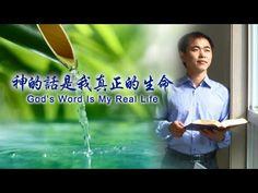 【全能神】【東方閃電】全能神教會福音微電影《神的話是我真正的生命》