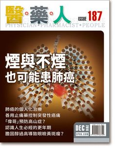 煙與不煙 也可能患肺癌