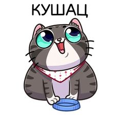 Telegram Stickers, Cat Stickers, Cats And Kittens, Diy And Crafts, Kitty, Cute, Pictures, Painting, Fictional Characters