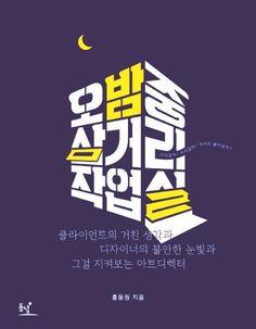 한국일보 : 생활 : 책과 로고가 나오기까지… 디자이너의 생생한 고생담