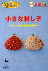 Ondori. Handicraft № 53