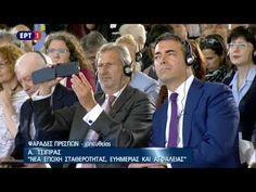 Η ομιλία του Αλέξη Τσίπρα στις Πρέσπες για τη συμφωνία Ελλάδας - Σκοπίων