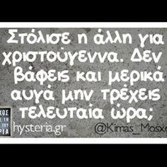 😂😂😂 #greekquotes #greekpost #greekquote #greekposts #ελληνικα #στιχακια