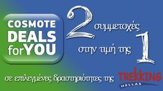 COSMOTE DEALS For YOU & TREKKING HELLAS