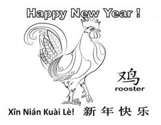 Coloring  sheet with a realistic rooster  Printable Coloring Pages for the Year of the Rooster -- Chinese New Year  children crafts