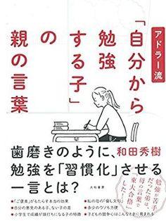 アドラー流「自分から勉強する子」の親の言葉 | 和田秀樹 |本 | 通販 | Amazon