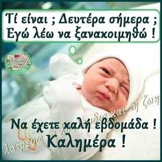 Funny Greek Quotes, Good Morning, Relax, Happy, Coffee, Diy, Good Day, Coffee Cafe, Do It Yourself