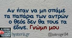 Funny Phrases, Funny Quotes, Greek Quotes, English Quotes, Life Is Good, Funny Pictures, Jokes, Lol, Humor