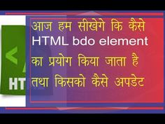 039 Formatting text direction with the bdo element बीडीओ एलिमेंट