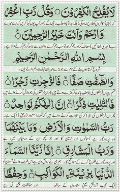 Cure of Magic: Manzil Dua Quran Quotes Love, Quran Quotes Inspirational, Allah Quotes, Islamic Phrases, Islamic Messages, Islamic Quotes, Islamic Dua, Surah Manzil, Quran Sharif
