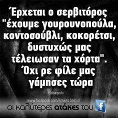Funny Quotes, Funny Memes, Jokes, Funny Greek, True Stories, Laughing, Humor, Ouat Funny Memes, Chistes