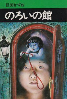 Umezu Kazuo | 1989