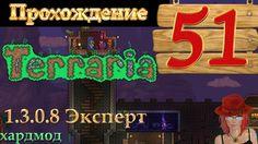 Прохождение Terraria #51 Убейся о Плантеру