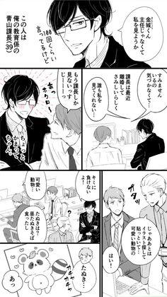 いちかわ暖 (@ichikawadan) さんの漫画 | 32作目 | ツイコミ(仮) Kawaii, Manga, Humor, My Favorite Things, Comics, Illustration, Anime, Pictures, Summary