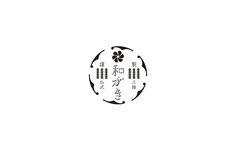 和がき ロゴ Logo Sign, Typography Logo, Logo Branding, Branding Design, Logos Cards, H Logos, Typo Design, Graphic Design Typography, Japan Logo