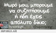 Greek Memes, Funny Greek Quotes, Sarcastic Quotes, Funny Me, Funny Texts, Funny Jokes, Funny Images, Funny Photos, Dark Jokes