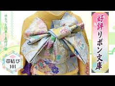 【帯結び解説】お嬢様に好評‼︎大きなリボンがカワイイ文庫結び - YouTube Drawstring Backpack, Kimono, Bags, Youtube, Fashion, Handbags, Moda, Fashion Styles, Kimonos