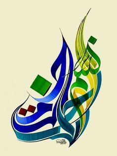 البسملة بالخط السنبلي Arabic Calligraphy Art, Beautiful Calligraphy, Arabic Art, Caligraphy, Heart Wallpaper, Islamic Pictures, Graphic Design Art, Line Art, Drawings