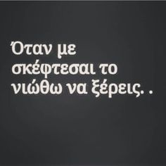 Soul Poetry, Perfection Quotes, Greek Words, Live Laugh Love, Greek Quotes, Say Something, Affirmations, Love Quotes, Lyrics