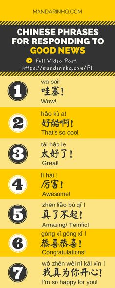 7 Phrases for Responding to GOOD NEWS in Mandarin Chinese You can watch the FULL Video & DOWNLOAD the audio & a pdf transcript for this video here: https://mandarinhq.com/2016/03/7-mandarin-chinese-phrases-responding-good-news/ #learnchinese #chinesevideolessons #mandarinhq #chineselessons #mandarinlessons #chineselanguage #learnmandarin #chinesephrases #respondingtogoodnewsinchinese #pinyin