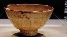 『井戸茶碗』アートシーン - 京都で定年後生活