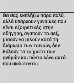 Greek Quotes, True Facts, Clever, Angel, Motivation, Sayings, Words, Life, Inspiration