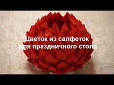 Цветок из салфеток для праздничного стола!/Flower from napkins for the holiday table! - YouTube