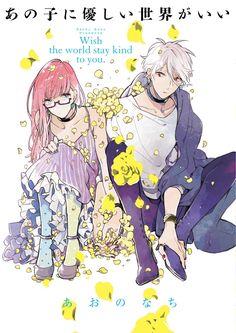 あの子に優しい世界がいい (IDコミックス) | あおのなち | 本 | Amazon.co.jp