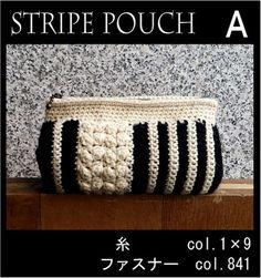 ストライプポーチAホワイト×ブラック(糸1・9ファスナー841)毛糸蔵かんざわオリジナルキット08