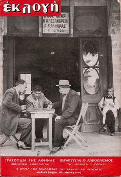 Some things never change...            Tavli (Greek Backgammon) - Magazine Cover, 1954                                       Play backgammon ► on.fb.me/1869cF3