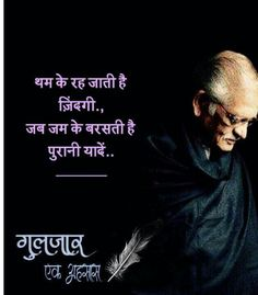 yaadein quotes in hindi & yaadein quotes in hindi + yaadein quotes in hindi love + bachpan ki yaadein quotes in hindi + school ki yaadein quotes in hindi + quotes on yaadein in hindi + yaadein hindi quotes Inspirational Quotes Freedom, Motivational Quotes In Hindi, Hindi Qoutes, Positive Quotes, Sweet Quotes For Him, Love Quotes For Him, Getting Older Quotes, Sunny Quotes, Gulzar Poetry