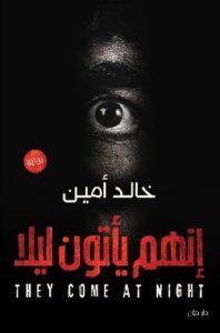 تحميل رواية إنهم يأتون ليلا Pdf خالد أمين Pdf Books Download Pdf Books Reading Pdf Books
