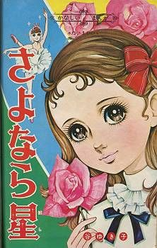 Feh Yes Vintage Manga | Tani Yukiko ballet manga * Google for Pinterest pals1500 free paper dolls at Arielle Gabriels The International Paper Doll Society also Google free paper dolls at The China Adventures of Arielle Gabriel *
