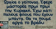 Funny Greek Quotes, Cute Quotes, Funny Images, Funny Photos, Enjoy Your Life, Try Not To Laugh, Funny Cartoons, Funny Moments, Laugh Out Loud