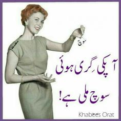 Urdu Funny Poetry, Funny Quotes In Urdu, Cute Funny Quotes, Jokes Quotes, Wisdom Quotes, Fun Quotes, Poetry Quotes, Qoutes, Funny Facts