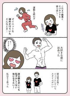 Twitterで話題沸騰中!筋トレって…スゴイ!美脚になれるワイドスクワット とがわ愛「はじめてのやせ筋トレ」(1)(画像11/12) - レタスクラブ Fitness Diet, Health Fitness, Small Gifts, Manga, Comics, Twitter, Identity, Exercises, Tiny Gifts