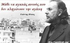 Best Quotes, Life Quotes, Something To Remember, Greek Quotes, Romance Novels, Wise Words, Literature, Poems, Writer