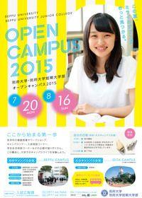 2015オープンキャンパス Japan Design, Ad Design, Layout Design, Logo Design, Graphic Design, Kids Study, Brochure Design, Flyer Template, Cool Designs