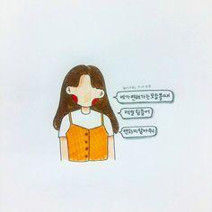 Pretty Drawings, Cute Doodles, Korean, Mood, Cute Drawings, Pretty Designs, Korean Language, Cute Doodle Art, Funny Images