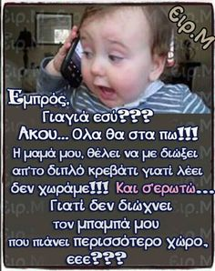 Greek Memes, Funny Greek Quotes, Funny Video Memes, Funny Jokes, Funny Phrases, Just Kidding, Funny Pins, Funny Babies, Really Funny