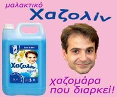 Funny Greek Quotes, Funny Quotes, Big Cats Art, Funny Pins, Funny Shit, Funny Stuff, Funny Drawings, Funny Images, More Fun